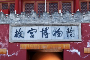Reise nach Henan / China - Ankunft in Peking - Verbotene Stadt